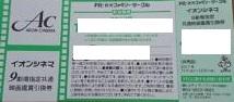 イオンシネマ9劇場指定共通映画鑑賞引換券