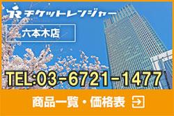 チケットレンジャー六本木店 商品一覧・価格表