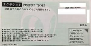 東宝(TOHO)シネマズ 映画鑑賞券