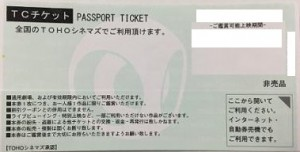TCチケット(全国TOHOシネマズ利用OK)