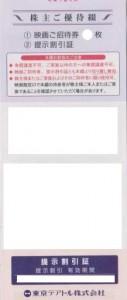 東京テアトルグループ株式会社株主優待8枚綴り