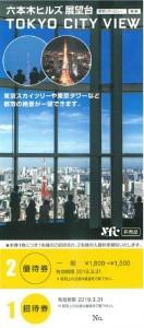 六本木ヒルズ展望台 東京シティビュー 招待券
