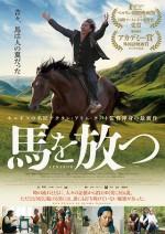 馬を放つ【劇場指定前売り券】
