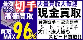 普通 記念切手高価買取買取MAX96%
