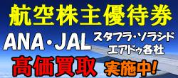 航空株主優待券高価買取実施中!