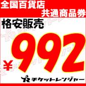 全国百貨店共通商品券 格安販売¥992
