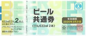 ビール共通券 784円券【新券】(全国酒販協同組合連合会発行)