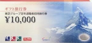 日本旅行 東芝グループ定年退職者 ギフト旅行券 10,000円