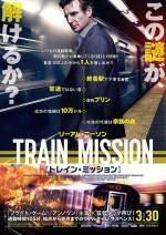 トレイン・ミッション【ムビチケ】