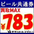 ビール共通券 買取MAX ¥783