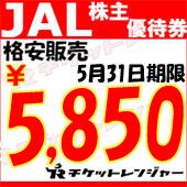 JAL株主優待券 格安販売¥5,850