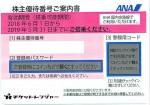 ANA(全日空)株主優待券 <2018年6月1日〜2019年5月31日期限>