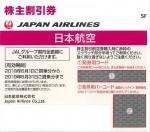 JAL(日本航空)株主優待券 <2018年6月1日〜2019年5月31日期限>