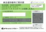 SFJ(スターフライヤー)株主優待券 <2018年6月1日〜2018年11月30日期限>