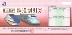 JR西日本株主優待券 <2018年6月1日〜2019年5月31日期限>