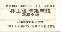 小田急電鉄株主優待乗車証(切符タイプ) 2018年11月30日期限