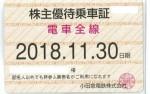 小田急電鉄株主優待乗車証(定期型)電車全線 2018年11月30日期限