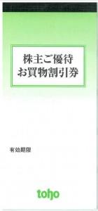 トーホー 株主優待券(100円券×50枚綴り)冊子