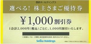 西武HD 「選べる!株主優待券」1000円割引券