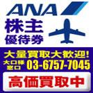 ANA株主優待券大量買取大歓迎