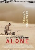 ALONE(アローン)【全国共通前売鑑賞券】