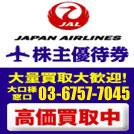 JAL株主優待券大量買取大歓迎