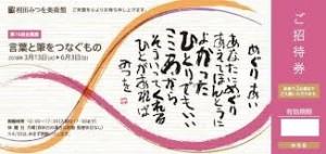 相田みつを美術館 入館券