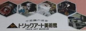 高尾山トリックアート美術館