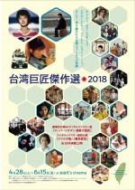 台湾巨匠傑作選2018(3回券)【特別鑑賞券】