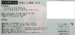 TOHOシネマ日比谷TCチケット