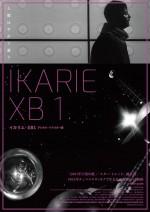 イカリエ-XB1 デジタルリマスター版【劇場指定前売り券】