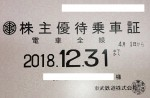 東武鉄道株主優待乗車証(定期型)電車全線 2018年12月31日期限
