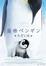 皇帝ペンギン ただいま【ムビチケ】