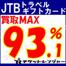 JTBトラベルギフトカード 買取MAX93.1%