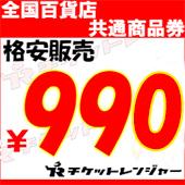 全国百貨店共通商品券 格安販売¥990