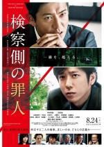 検察側の罪人【ムビチケ】