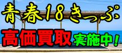 青春18きっぷ(切符)高価買取実施中!