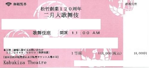 歌舞伎チケット
