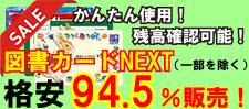 図書カードNEXT 格安94.5%販売