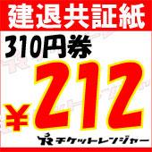建退共証紙310円券 ¥212