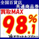 全国百貨店共通商品券高価買取98.1%