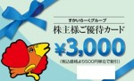 すかいらーく 株主優待カード 3000円券
