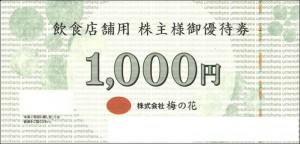梅の花 株主優待券 飲食店舗・お持ち帰り専門店共通 1,000円券