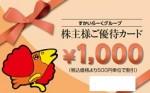 すかいらーく 株主優待カード 1000円券