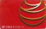 百貨店ギフトカード 2000円券