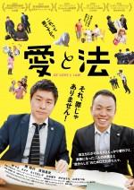 愛と法【全国共通前売り券】