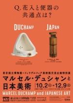 マルセル・デュシャンと日本美術【東京国立博物館】<2018年10月2日(火)?2018年12月9日(日)>