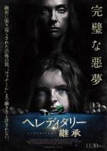 ヘレディタリー/継承【ムビチケ】