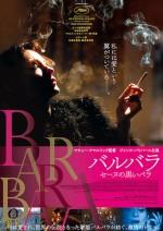 バルバラ セーヌの黒いバラ【全国共通前売り券】