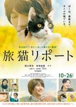 旅猫リポート【ムビチケ】